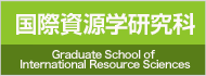 Graduate School of International Resource Sciences